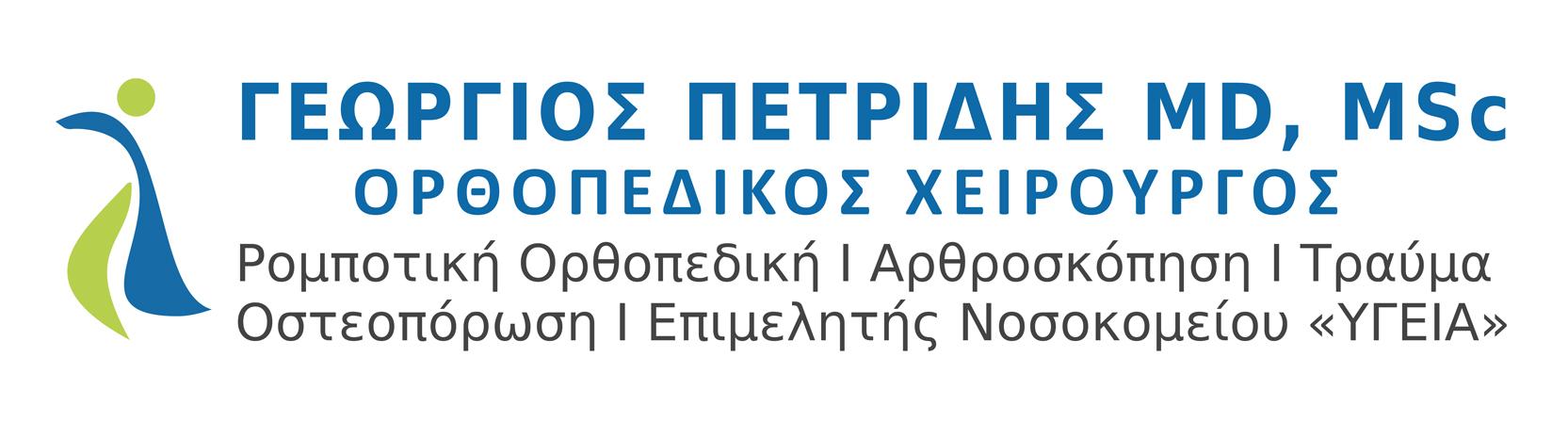 ΟΡΘΟΠΕΔΙΚΟΣ ΧΕΙΡΟΥΡΓΟΣ